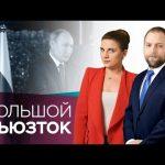 Путин в Израиле // Большой ньюзток / 23.01.2020