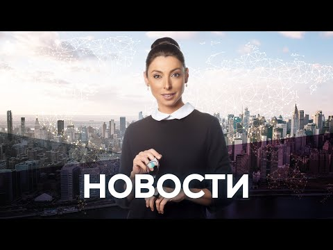 Новости с Лизой Каймин / 22.01.2020
