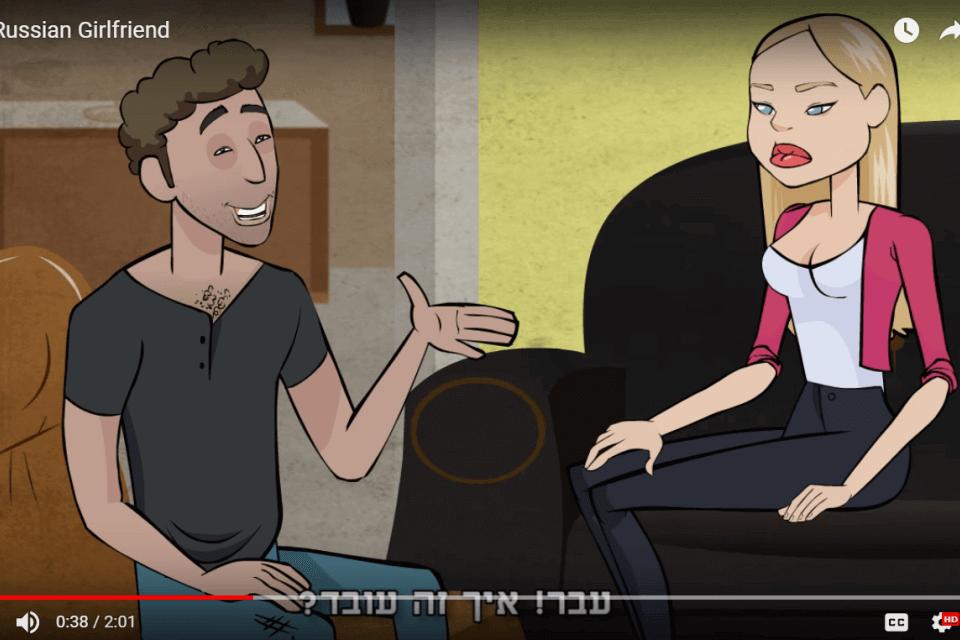 """Когда у израильтянина """"русская"""" девушка"""
