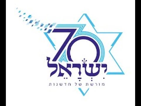 Израилю 70!!! С Днем Независимости!!!