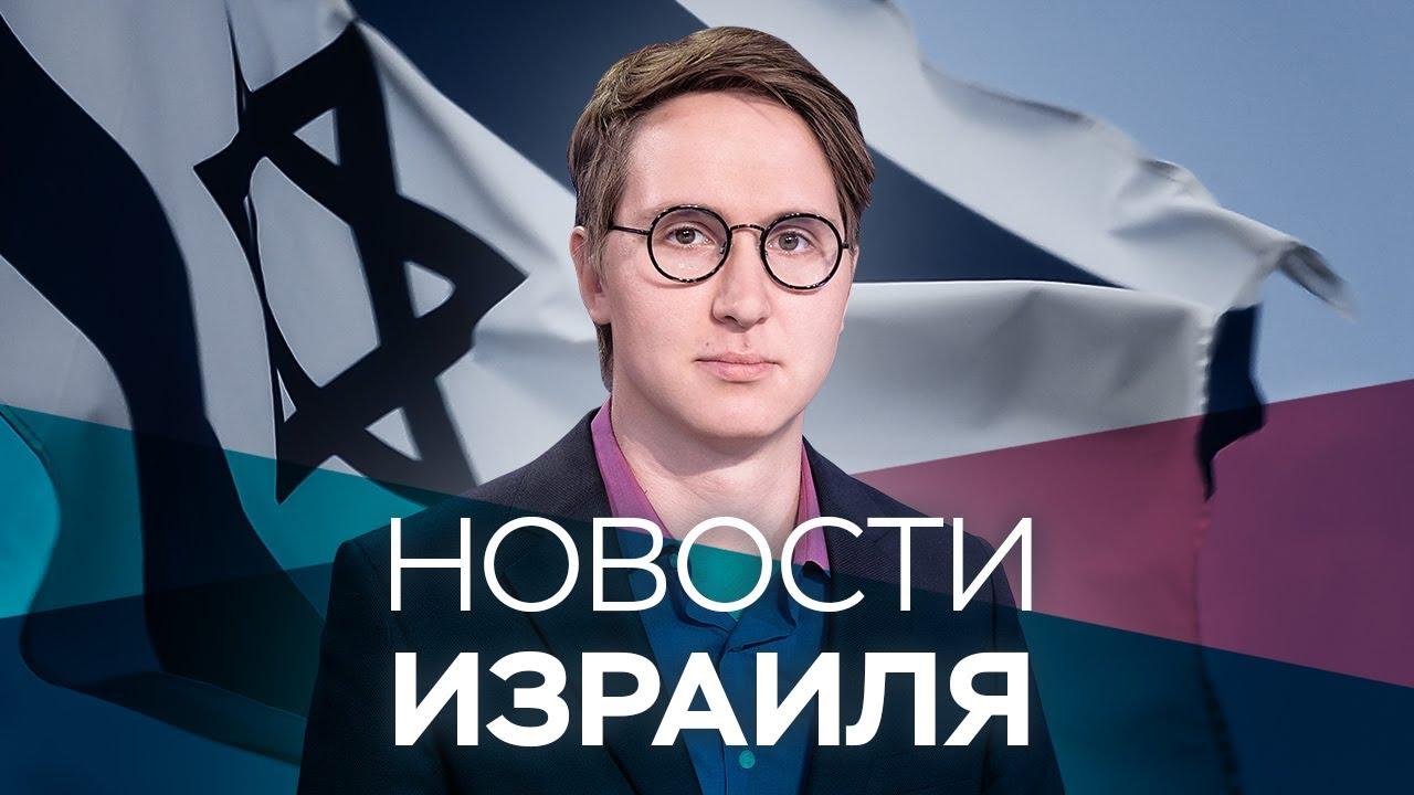 Новости. Израиль / 01.06.2020