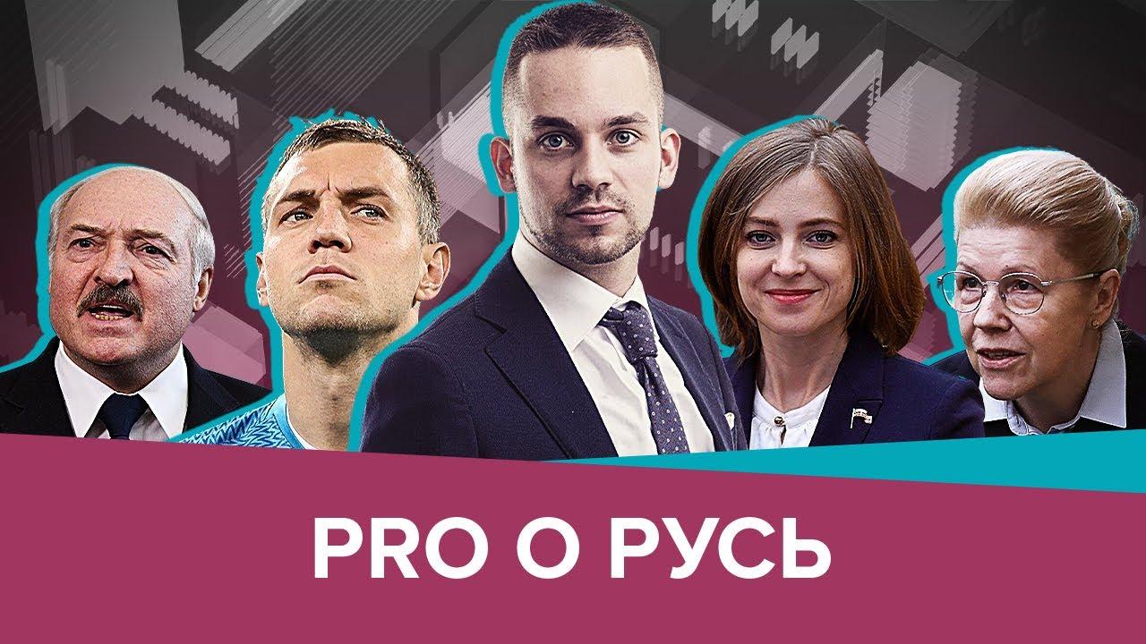 Мизулина против Поклонской, Дегтярев против опасности и Дзюба не против // Pro о Русь