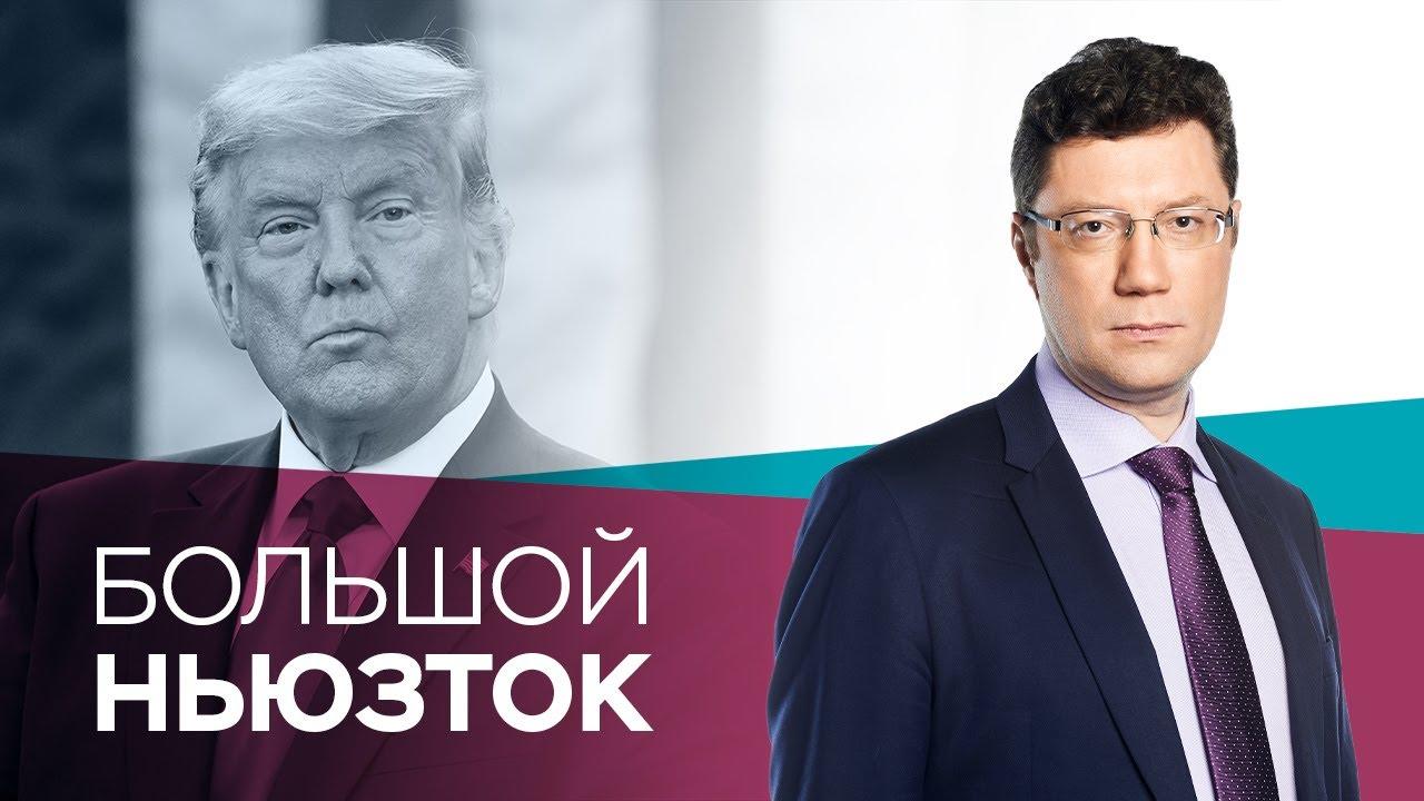 Трамп не признает поражение, NYT расследует убийство лидера «Аль-Каиды», Молдова выбрала президента