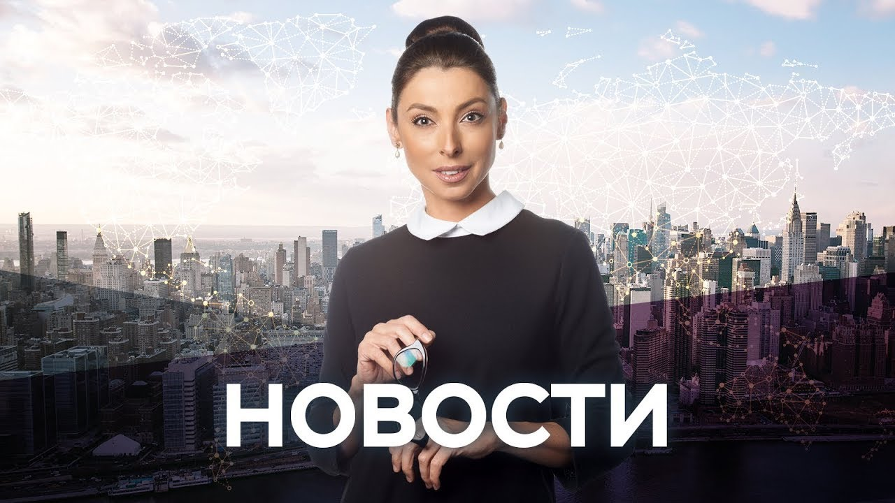 Новости с Лизой Каймин / 16.11.2020