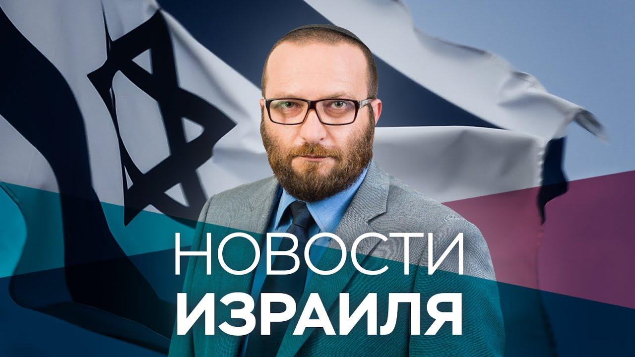 Новости. Израиль / 18.11.2020