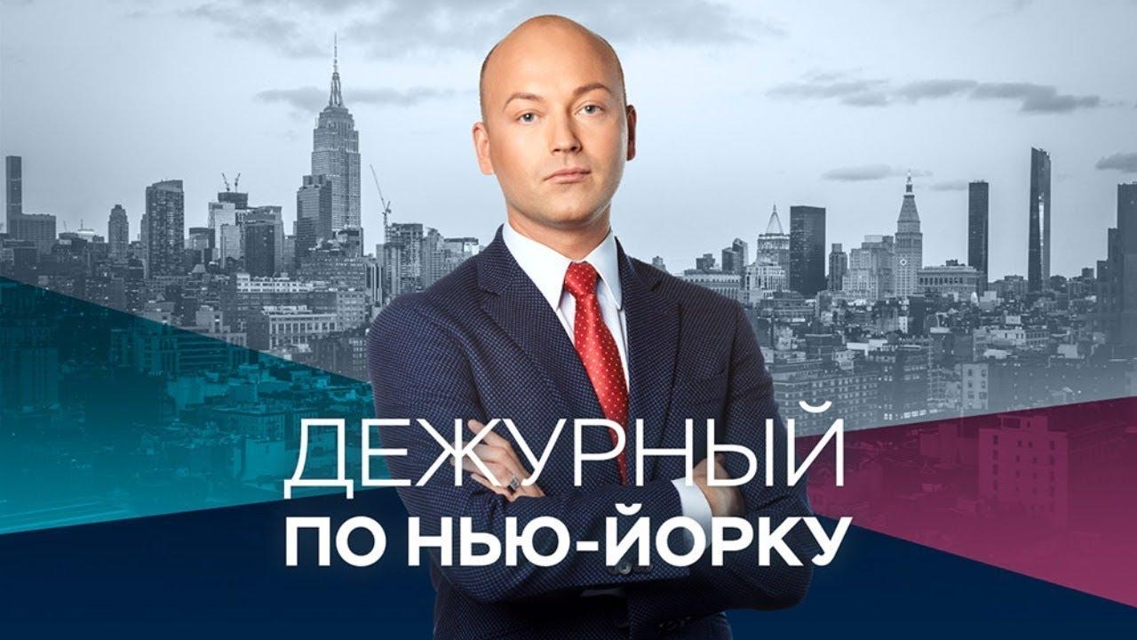 Дежурный по Нью-Йорку с Денисом Чередовым / Прямой эфир RTVI / 17.11.2020