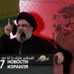 «Хезболла» угрожает Израилю войной | TВ7 Новости Израиля | 18.02.21
