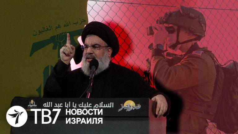 «Хезболла» угрожает Израилю войной   TВ7 Новости Израиля   18.02.21