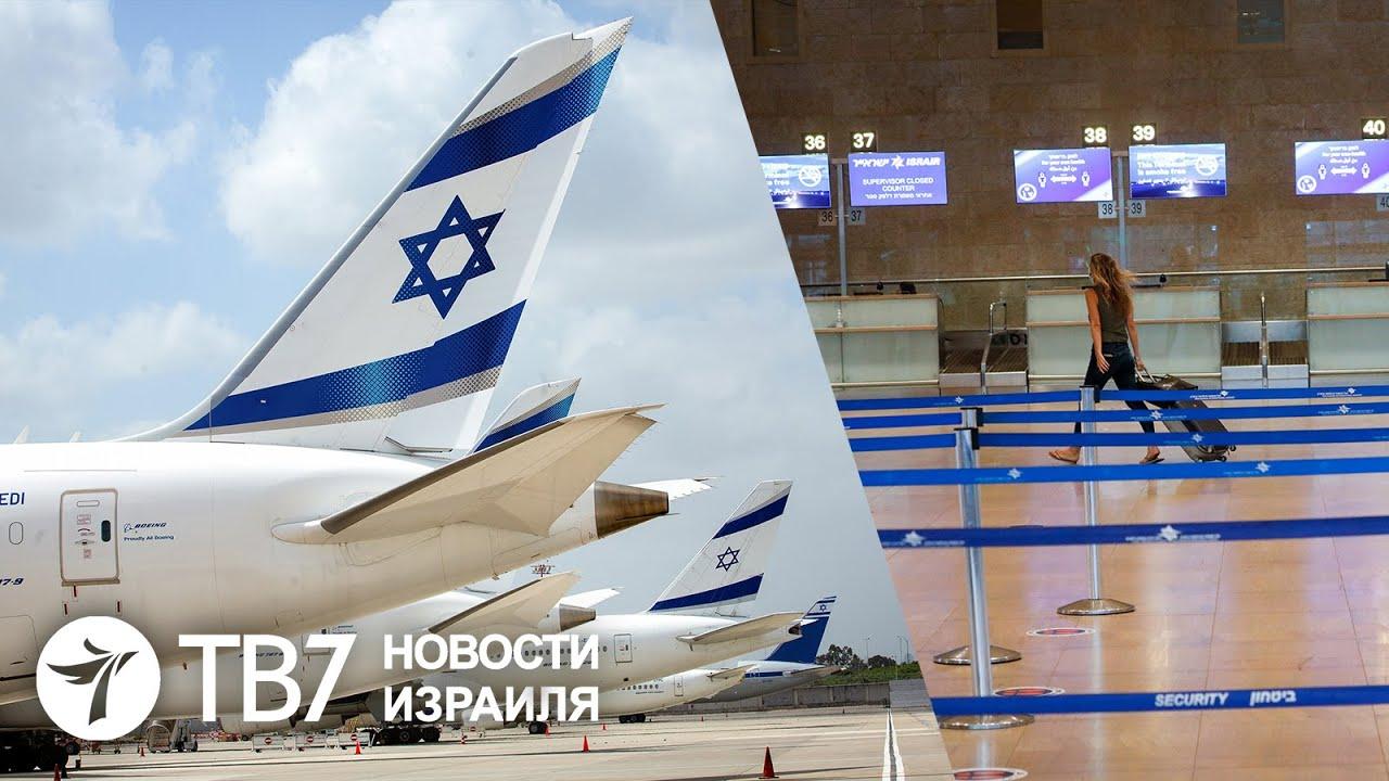 Израиль закрывает небо для международного авиасообщения | TВ7 Новости Израиля | 26.01.21