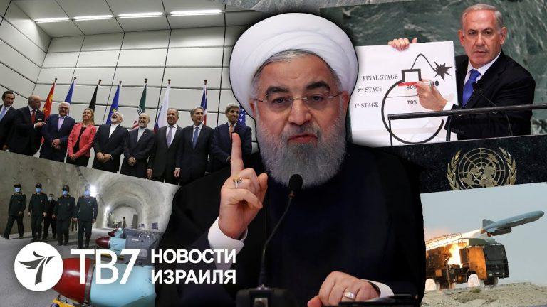 Иран отверг любые изменения в ядерном соглашении   TВ7 Новости Израиля   04.02.21