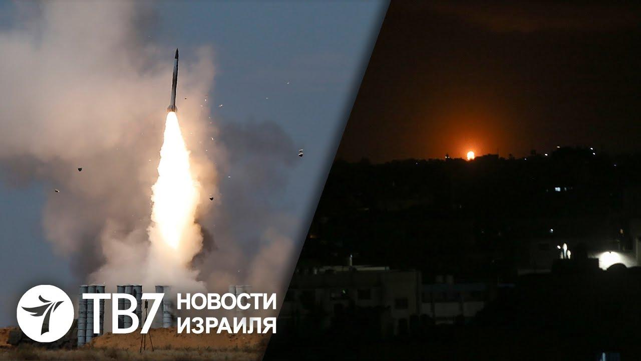 Десятки ракет поразили сирийские военные объекты  | TВ7 Новости Израиля | 16.02.21