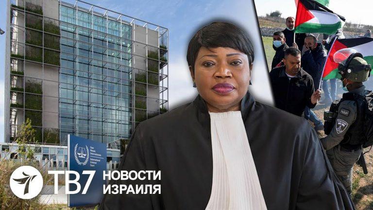 Гаагский суд будет расследовать «военные преступления Израиля»   TВ7 Новости Израиля   09.02.21
