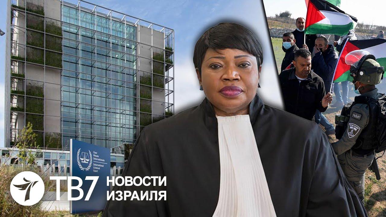 Гаагский суд будет расследовать «военные преступления Израиля» | TВ7 Новости Израиля | 09.02.21