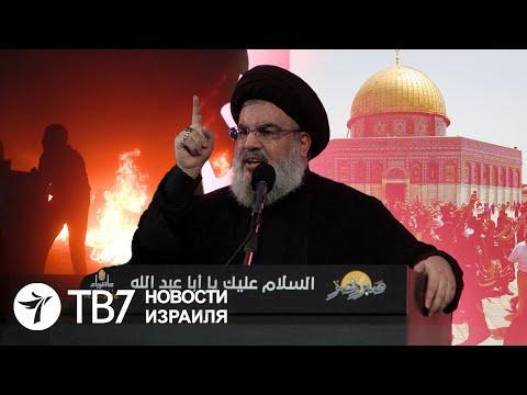 Новости Израиля | Хезболла угрожает Израилю войной за Иерусалим | 27.05