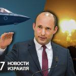 Новости Израиля | Израиль ответит на любой удар из сектора Газа – Беннет | 22.06