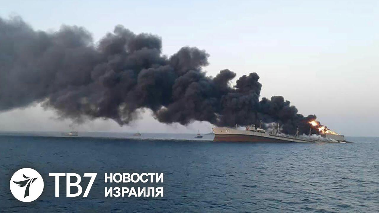 Новости Израиля | Иранский военный корабль затонул в Оманском заливе | 03.06