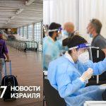 Новости Израиля | Израиль ужесточит карантин из-за индийского штамма коронавируса | 24.06