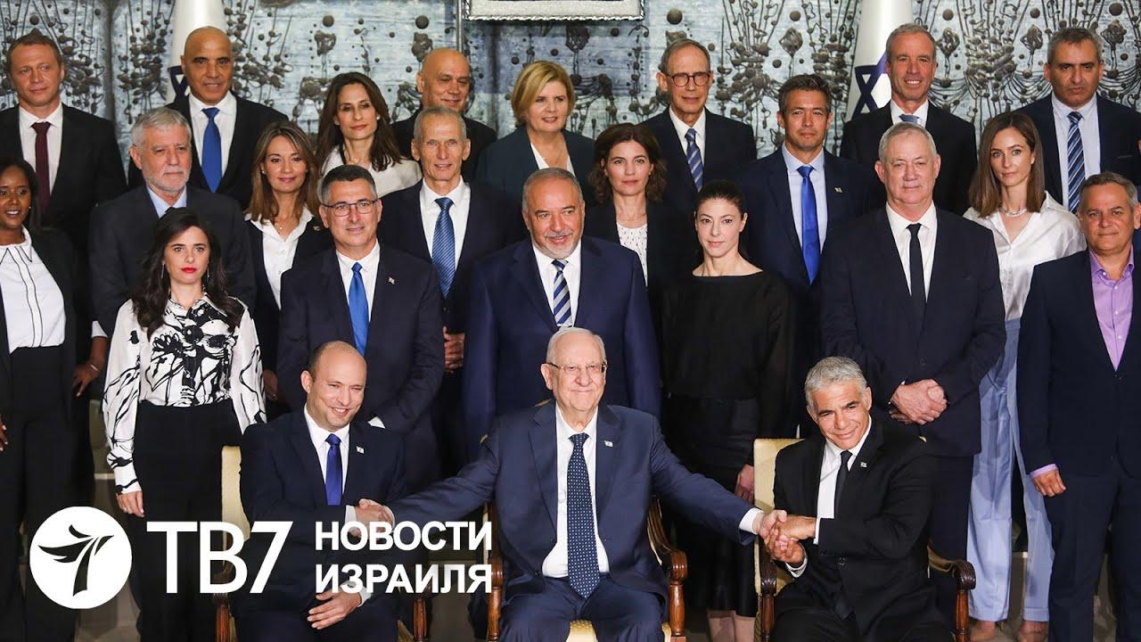 Новости Израиля | Нафтали Беннет принял присягу и стал премьер-министром Израиля | 15.06