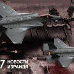 Новости Израиля | США атаковали иранских ополченцев в Ираке и Сирии | 29.06