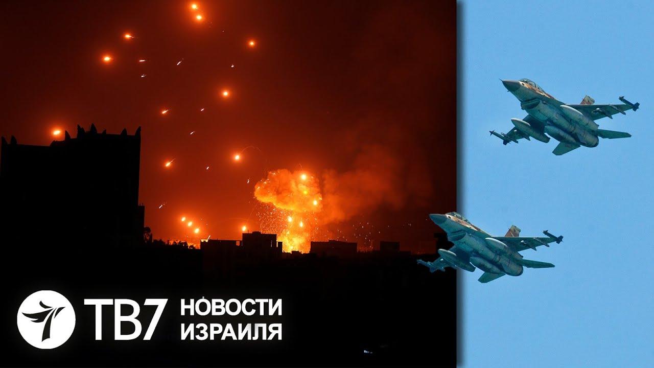 Новости Израиля | Атакованы военные объекты в Сирии, Дамаск обвинил Иерусалим | 10.06